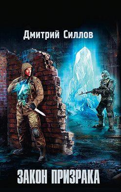 Дмитрий Силлов - Закон Призрака