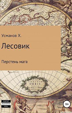 Хайдарали Усманов - Лесовик. Перстень мага