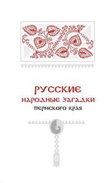 Неустановленный автор - Русские народные загадки Пермского края