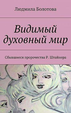 Людмила Болотова - Видимый духовныймир