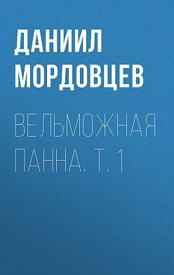 Даниил Мордовцев - Вельможная панна. Т. 1