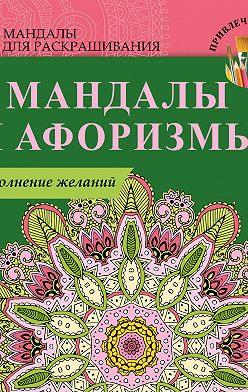 Е. Пилипенко - Мандалы и афоризмы на исполнение желаний
