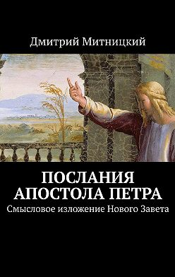 Дмитрий Митницкий - Послания апостола Петра. Смысловое изложение Нового Завета