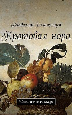 Владимир Положенцев - Кротоваянора. Иронические рассказы