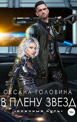 Оксана Головина - В плену звезд