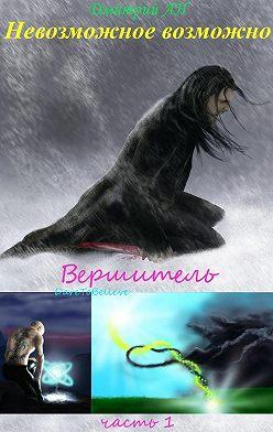 Дмитрий АН - Невозможное возможно