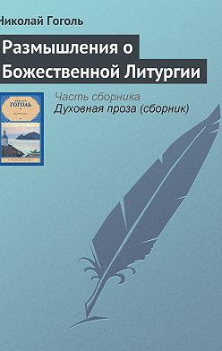 Николай Гоголь - Размышления о Божественной Литургии