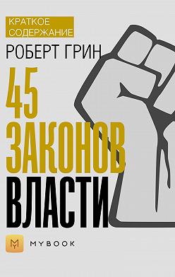 Евгения Чупина - Краткое содержание «48 законов власти»