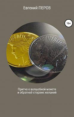Евгений Перов - Притча о волшебной монете и обратной стороне желаний