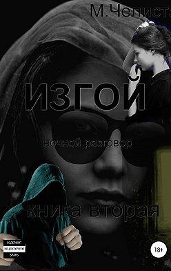 Михаил Челиста - Изгой (ночной разговор). Книга вторая