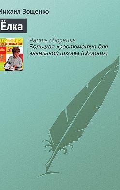 Михаил Зощенко - Ёлка