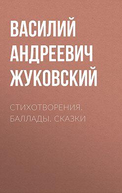 Василий Жуковский - Стихотворения. Баллады. Сказки