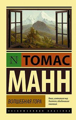 Томас Манн - Волшебная гора