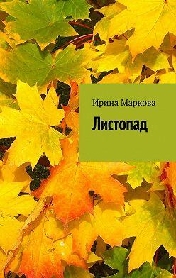 Ирина Маркова - Листопад
