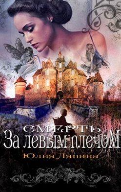Юлия Ляпина - Смерть за левым плечом