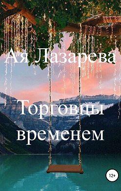 Ая Лазарева - Торговцы временем