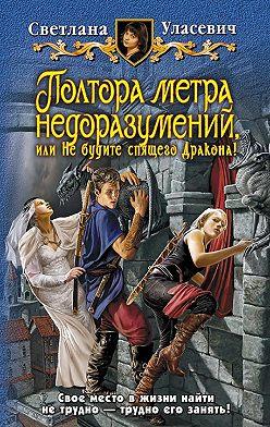 Светлана Уласевич - Полтора метра недоразумений, или Не будите спящего Дракона!