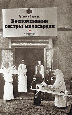 Татьяна Варнек - Воспоминания сестры милосердия