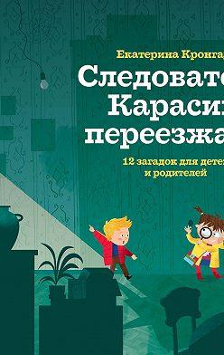 Екатерина Кронгауз - Следователь Карасик переезжает. 12 загадок для детей и родителей