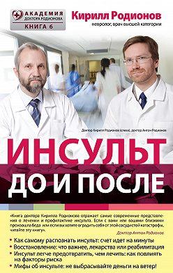Кирилл Родионов - Инсульт: до и после