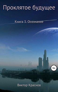 Виктор Краснов - Проклятое будущее. Книга 3. Осознание