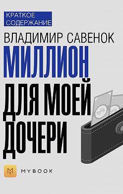 Анна Павлова - Краткое содержание «Миллион для моей дочери»