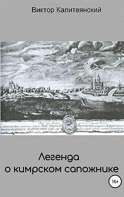 Виктор Калитвянский - Легенда о кимрском сапожнике