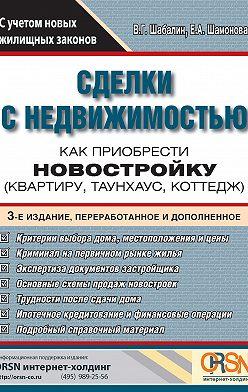 Вадим Шабалин - Сделки с недвижимостью. Как приобрести новостройку