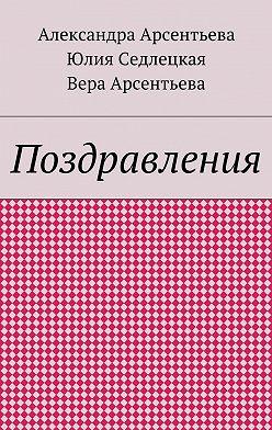 Александра Арсентьева - Поздравления
