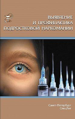 Игорь Дьяконов - Выявление и профилактика подростковой наркомании