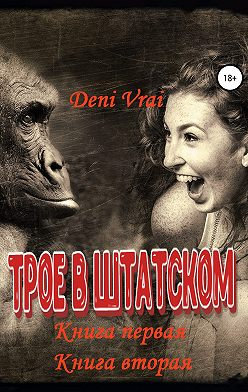 Deni Vrai - Трое в штатском