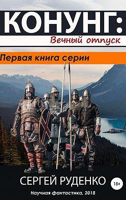 Сергей Руденко - Конунг: Вечный отпуск