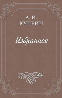 Александр Куприн - В трамвае