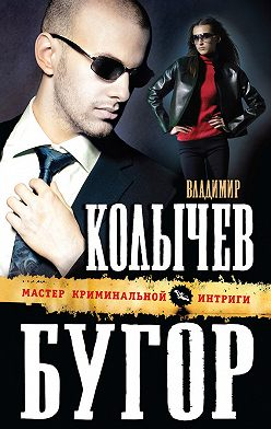 Владимир Колычев - Бугор