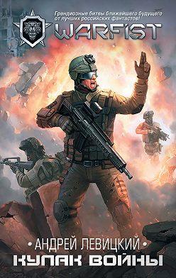 Андрей Левицкий - Кулак войны
