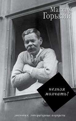 Maxim Gorky - Нельзя молчать!
