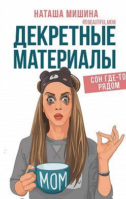 Наташа Мишина - Декретные материалы