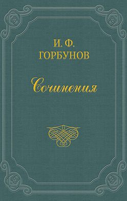 Иван Горбунов - Смотрины и сговор