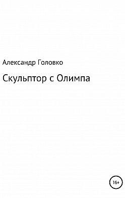 Александр Головко - Скульптор с Олимпа