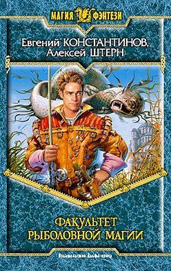 Евгений Константинов - Факультет рыболовной магии