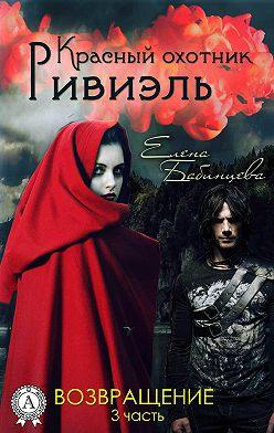 Елена Бабинцева - Красный охотник Ривиэль. Возвращение