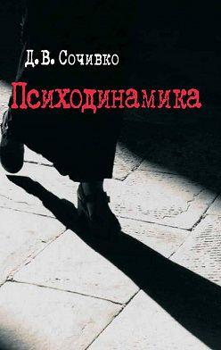 Дмитрий Сочивко - Психодинамика