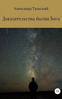 Александр Тульский - Доказательства бытия Бога