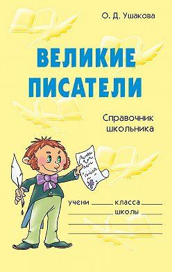 Ольга Ушакова - Великие писатели