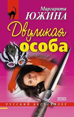 Маргарита Южина - Двуликая особа