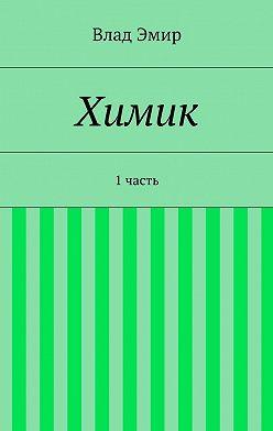 Влад Эмир - Химик. 1часть
