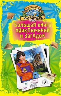 Юлия Кузнецова - Письмо от желтой канарейки