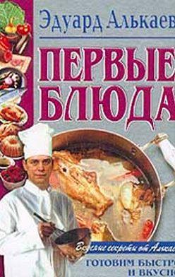 Эдуард Алькаев - Первые блюда