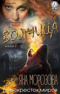 Яна Морозова - Волчица