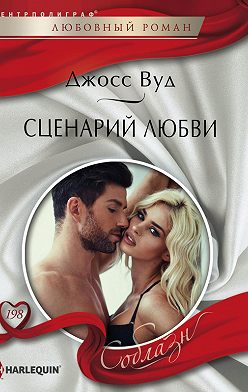 Джосс Вуд - Сценарий любви